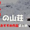 【クローズド・サークル】『吹雪の山荘』おすすめミステリー小説をまとめて紹介!【定番作品を中心にリストアップ】