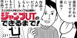 【3話】ジャンプUTのできるまで!