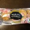 【ヤマザキ】カスタード&ホイップシュー