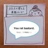 【BBAの使えるドラマ英語】You rat bastard.~あなたクズ野郎ね!