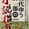 プロが、どんな風に小説を書いているのかが具体的にわかる「五代ゆう、榊一郎の小説指南」