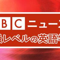 上級レベルの道に最適!BBCニュースを使った英語学習方法