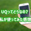 ②格安SIMおすすめ|QUモバイルメリットデメリット!実際に使ってみた感想まとめ