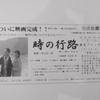 今月「しんぶん赤旗」27日の日刊紙に「広告」掲載されます!