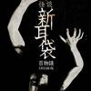 怪談新耳袋(第44話)小林宏史が呪いの小道具が原因で転落?