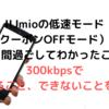 格安SIM|IIJmioの低速モード(クーポンOFFモード)で3日間過ごしてわかったこと 300kbpsでできること、できないことを紹介