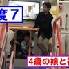 【防災】「ぼうさいこくたい」で「震度7」を体験して思ったこと~熊本地震の再現は超怖い