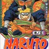 【NARUTO】《3巻》寂しさと涙と強さと……。ベストワードレビュー!