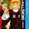 Mr.FULLSWING 第15巻