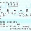 しんぺい4号 B特急券【eきっぷ】