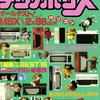【1984年】【4月号】テクノポリス 1984.04