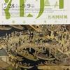 美術展:「江戸名所図屏風と都市の華やぎ」展@出光美術館(有楽町)に行ってきました。