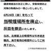 長岡京市役所の喫煙所、南棟1階西口が廃止、北棟屋上は存続(2019年6月28日)