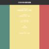 色の変換ができるライブラリRGB color parser in JavaScript