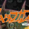 【ネタバレ有】映画「ムタフカズ(mutafukaz)」あらすじ・感想。退屈&草彅剛の声がひどい作品でした