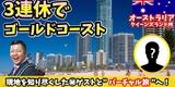 🐨お知らせ🐨7/10(金)20時からはライブ配信『3連休でゴールドコースト』を旅するバーチャル旅