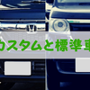 ホンダN-BOXカスタムと標準車の違いを解説