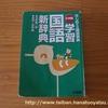 小学生の国語辞典。おすすめの2冊と選び方