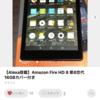 ドコモの「更新ありがとうポイント」を使って Amazon Fire HD 第8世代 を買う → Amazonスキルのテストに使う
