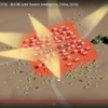 【戦場のシンギュラリティー】映像で見る中国のAI兵器