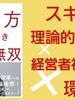 【書評】「スキル×理論的×経営者視点×環境」『働き方完全無双』