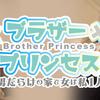 7月19日発売新作!「ブラザー×プリンセス~男だらけの家で女は私1人~」