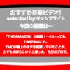 第328回【おすすめ音楽ビデオ!】あ、これ見てみよう!YMOが35年前にフジテレビ「THE  MANZAI」に出た時の映像!からの「電線音頭」(なんのことやらな人は、お兄さんに聞いてみよう!)…な、毎日22:30更新のブログです。