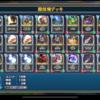 DQライバルズ 闘技場テリー10勝