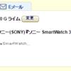 SWR50(SmartWatch3)をポチっちゃいました。
