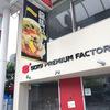 高知市「5019 PREMIUM FACTORY」で龍馬バーガー。カウンターで店員さんとの会話も楽しめました。