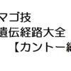 VCタマゴ技遺伝経路大全【カントー編】