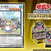 【遊戯王】新規カード《ペンギン勇者》が判明!【PHANTOM RAGE】