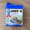 検証!お湯の温度によって、コーヒーの味はどれぐらい変わるのか?