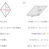 ひし形の面積の公式!面積の求め方は対角線に注目しよう!