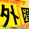 SMBC信託銀行プレスティアで香港ドル送金してみた