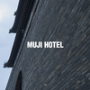 MUJI ホテル。