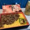 新幹線に乗る時テーブルの上に駅弁とかを並べて披露する文化とは一体何なのか