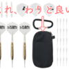 エスダーツ999円ダーツセット付属の「ダーツケース」が最軽量だった件