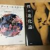 『アート・ヒステリー』『性の進化論』