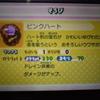 【妖怪ウォッチバスターズ】ランク5装備「ピンクハート」完成!今日のガシャ(^_^)