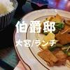 【大宮ランチ】24時間喫茶店「伯爵邸」めちゃんこ賑わってた昼食タイム