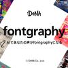 ディー・エヌ・エーAI活用にMonotypeフォント