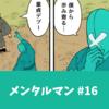 【1ページ漫画】メンタルマン #16