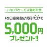 【もうすぐ終了】LINE証券のFX口座開設&1取引で5000円がもらえるキャンペーンが延長!確実な爆益案件