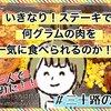 「いきなり!ステーキ」で女性1人が食べられる肉の量は何g(グラム)か【三十路の挑戦】
