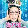 映画『海月姫』あらすじキャスト評価 能年玲奈(のん)菅田将暉中村倫也出演