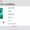 【ウイイレアプリ2019】FPエリクセン レベマ能力値!!