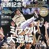 飼石と勇猛心が組織を強くする~日本ハム優勝の2016年日本シリーズを振り返って