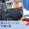 離れることで大切ななにかに気づくかも✨『旅するジーンズと16歳の夏』-ジェムのお気に入り映画