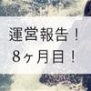 【運営報告(8ヶ月目)】一ヶ月でフォロワー500増!